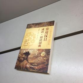常用汉日成语:谚语词典 【一版一印 9品-95品+++ 正版现货 自然旧 多图拍摄 看图下单】