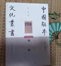 中国版本文化丛书:明本