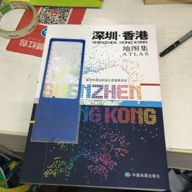 深圳香港地图集(附地图放大镜一张)