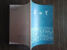 秦始皇(馆藏,文革版)