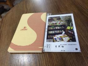 日文原版: 人间の器量  (新潮新书)【日文原版】 福田和也