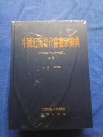 中国近现当代书画家辞典     (上   下 册)  末折封