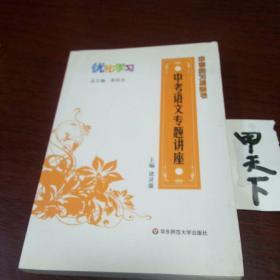 优化学习·中考语文专题讲座