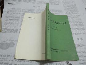 天津工商史料丛刊第七辑——行业与同业公会专辑之一(副本C)