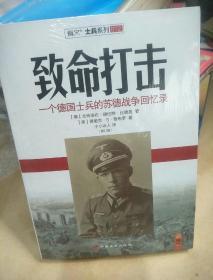 致命打击〈一个德国士兵的苏德战争回忆录〉