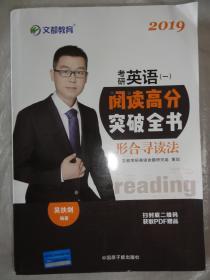 吴扶剑 2019考研英语一 阅读高分突破全书(文都教育)
