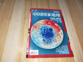 中国国家地理2018年12
