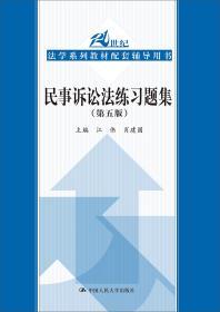 民事诉讼法练习题集 第五版第5版 江伟 肖建国 中国人民大学出版社
