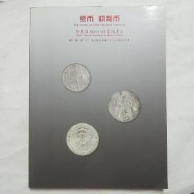 纸币  机制币