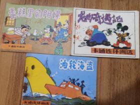 卡通连环画选3册合售
