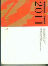 中国国家画院2011教学文献 上下卷(带函套)