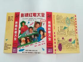 老磁带皮:影视红歌大全(二)<3089-3>