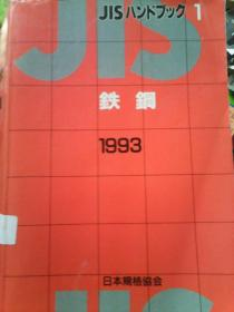 JIS铁刚1993