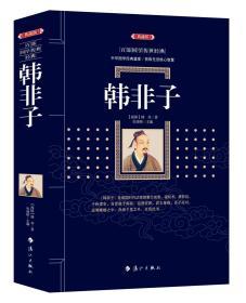 百部国学传世经典:韩非子