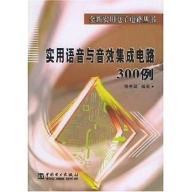 實用語音與音效集成電路300例 專著 陳有卿編著 shi yong yu yin yu yin xiao ji cheng