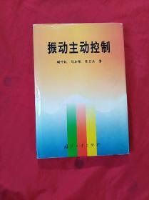 振动主动控制(精装护封1997.1.1印)