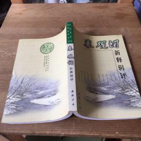 秦观词新释辑评