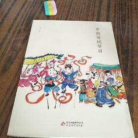 中国传统节日