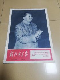 解放军画报   1968年  第4期  本期8版