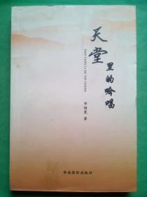 天堂里的吟唱,邓绍宽 著,中江文史