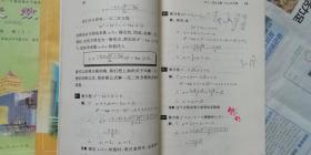 2000年代老课本: 《老版初中数学课本全套7本代数4本+几何3本》人教版初中教科书教材【00-01版】