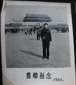 文革老照片--首都留影--红收藏夹影集
