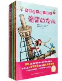 和爸爸妈妈一起读(全八册)套装全8册 《小马波利》 《狗狗的假期》 《龙伙伴》 《海盗的女儿》 《美人鱼的秘密》 《鲁迪骑士的城堡》 《勇气训练》 《绿茵场上的对手》