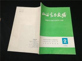 山西食品发酵1985.2