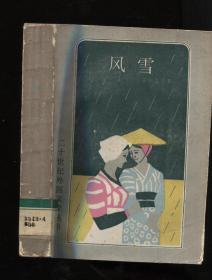 风雪 二十世纪外国文学丛书(馆藏书)