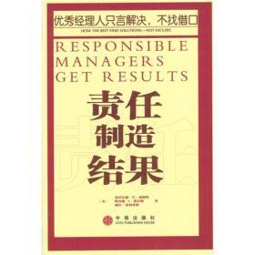 责任制造结果