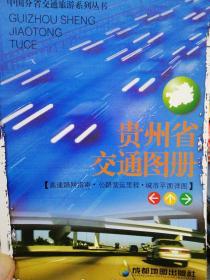 贵州省交通图册