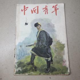 中国青年杂志1956年第2期