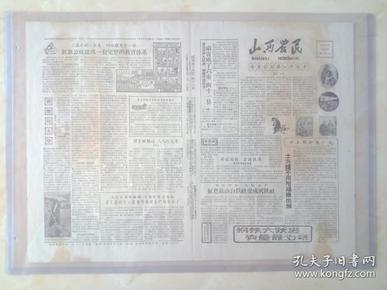 50年代山西地方小报报纸-----大跃进系列-----《山西农民报》----全省行政区划小县并大县为六市四十一县-----虒人荣誉珍藏