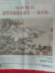 《中国书画报》2014年4月9日,第27期。武候高卧图  朱瞻基作