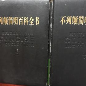 不列颠简明百科全书