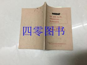 平乐县农作物主要病虫害及其防治