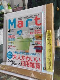 Mart マート 2017.4月刊 光文社 日文原版16开生活杂志