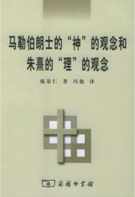 【正道书局】马勒伯朗士的神的观念和朱熹的理的观念