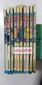 纯中国华侨出版社 漫画书-- 《幽游白书》 第1、 5、 6、 8、12、 13 、14、 15、16、17卷 10册合售