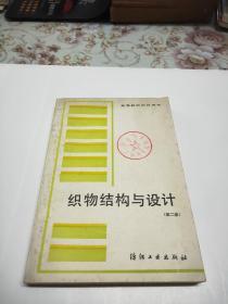 织物结构与设计(第二版)