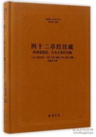 全新正版 四十二章经注疏(精)/佛教十三经注疏