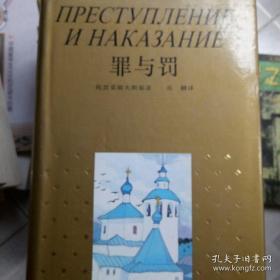 罪与罚 精装 陀思妥耶夫斯基 岳麟 世界文学名著珍藏本