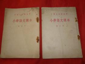 中国人民解放军--小学语文课本【第五册第六册】