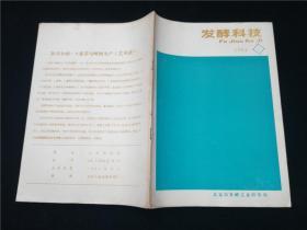 发酵科技1984.1
