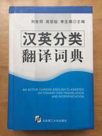汉英分类翻译词典(精)