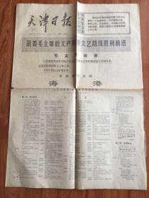 天津日报1972年2月2日 下午版(样板戏海港唱词)