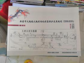 新密市大隗镇大隗村传统村落保护发展规划(2018-2035)文本 图册 说明