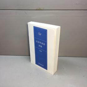 汉语外来语词典 【一版一印 95品+++ 内页干净 多图拍摄 看图下单 收藏佳品】