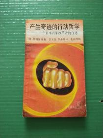 产生奇迹的行动哲学——一个日本青年改革者的自述(自然旧)见图