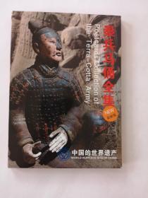 秦兵马俑全集   明信片   全20张。